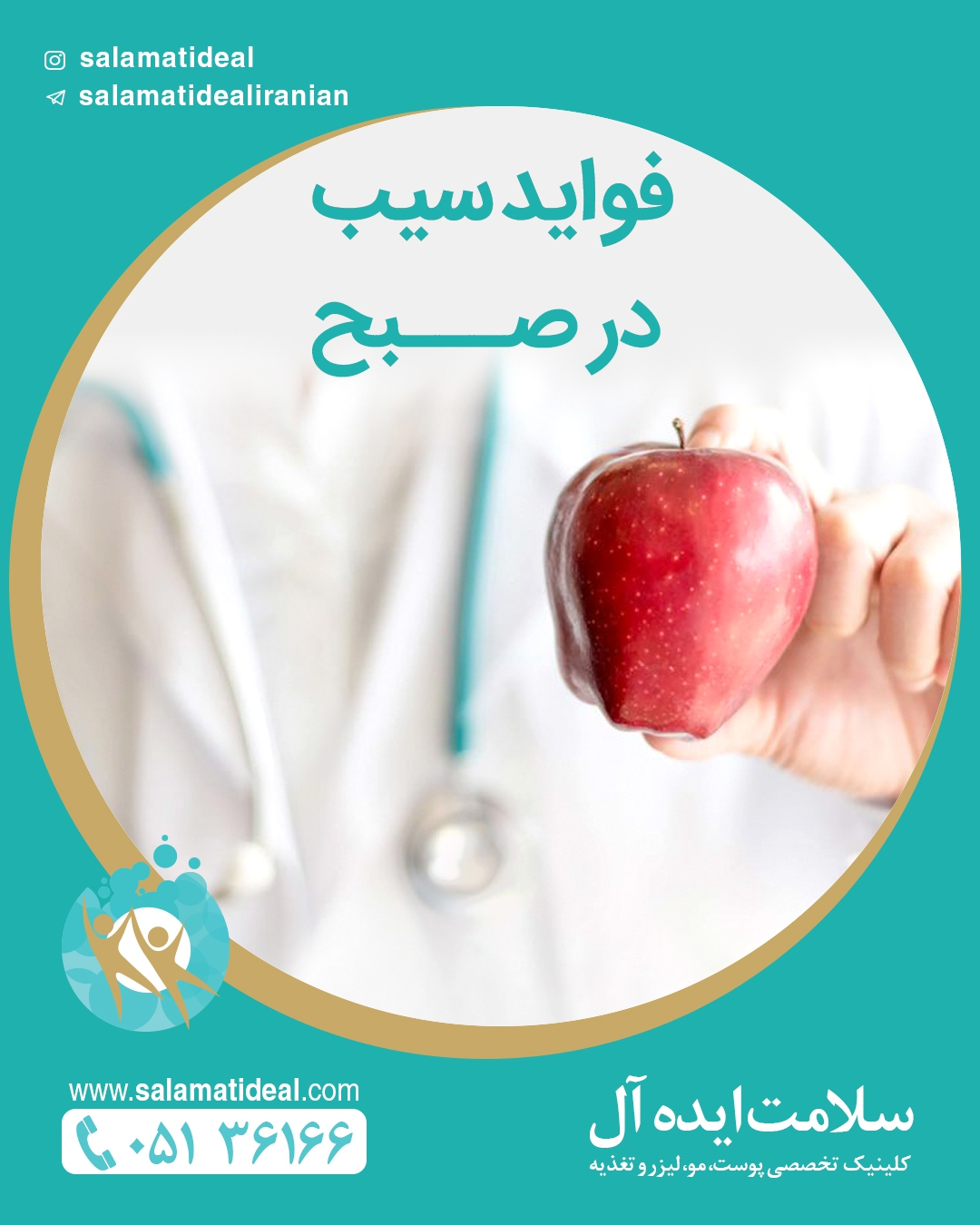 Telegram template1 1500x2000 - سلامت ایده آل