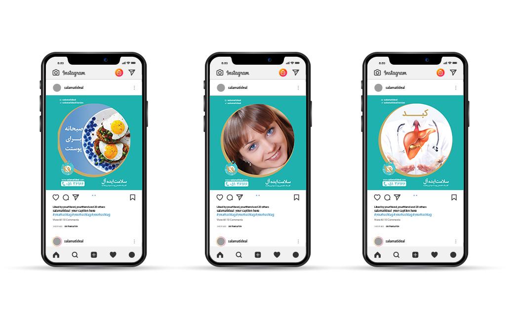 phone - سلامت ایده آل