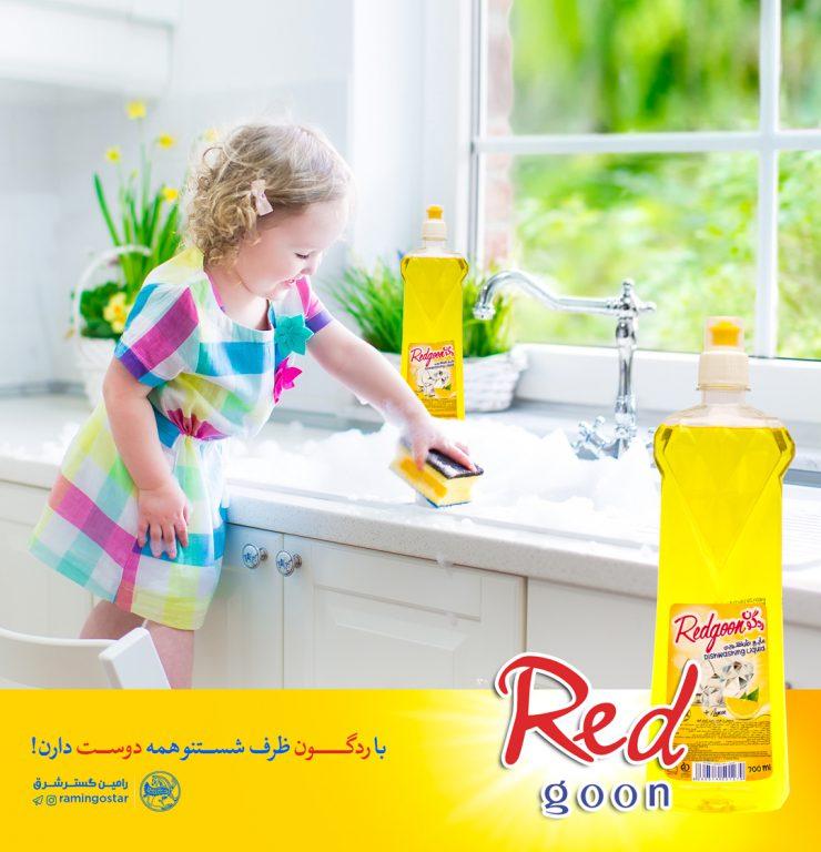 تولید محتوا برای مایع ظرفشویی