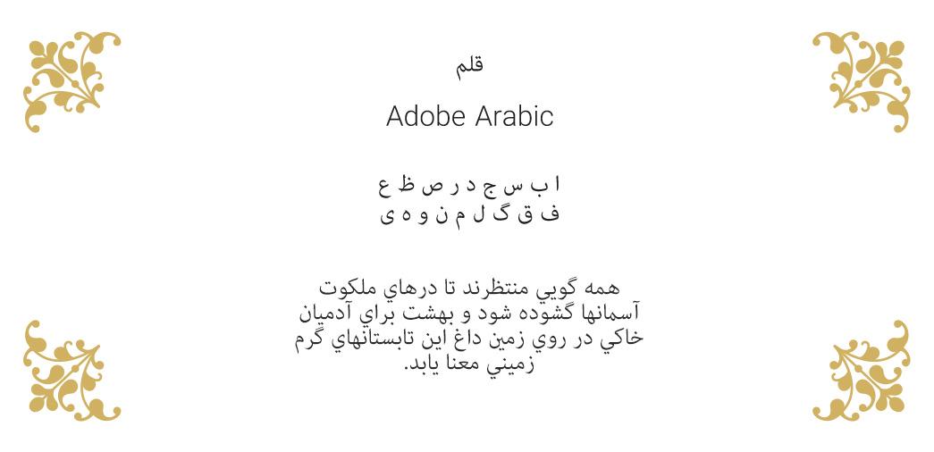 type sadraye zaman - سازمان تبلیغات اسلامی