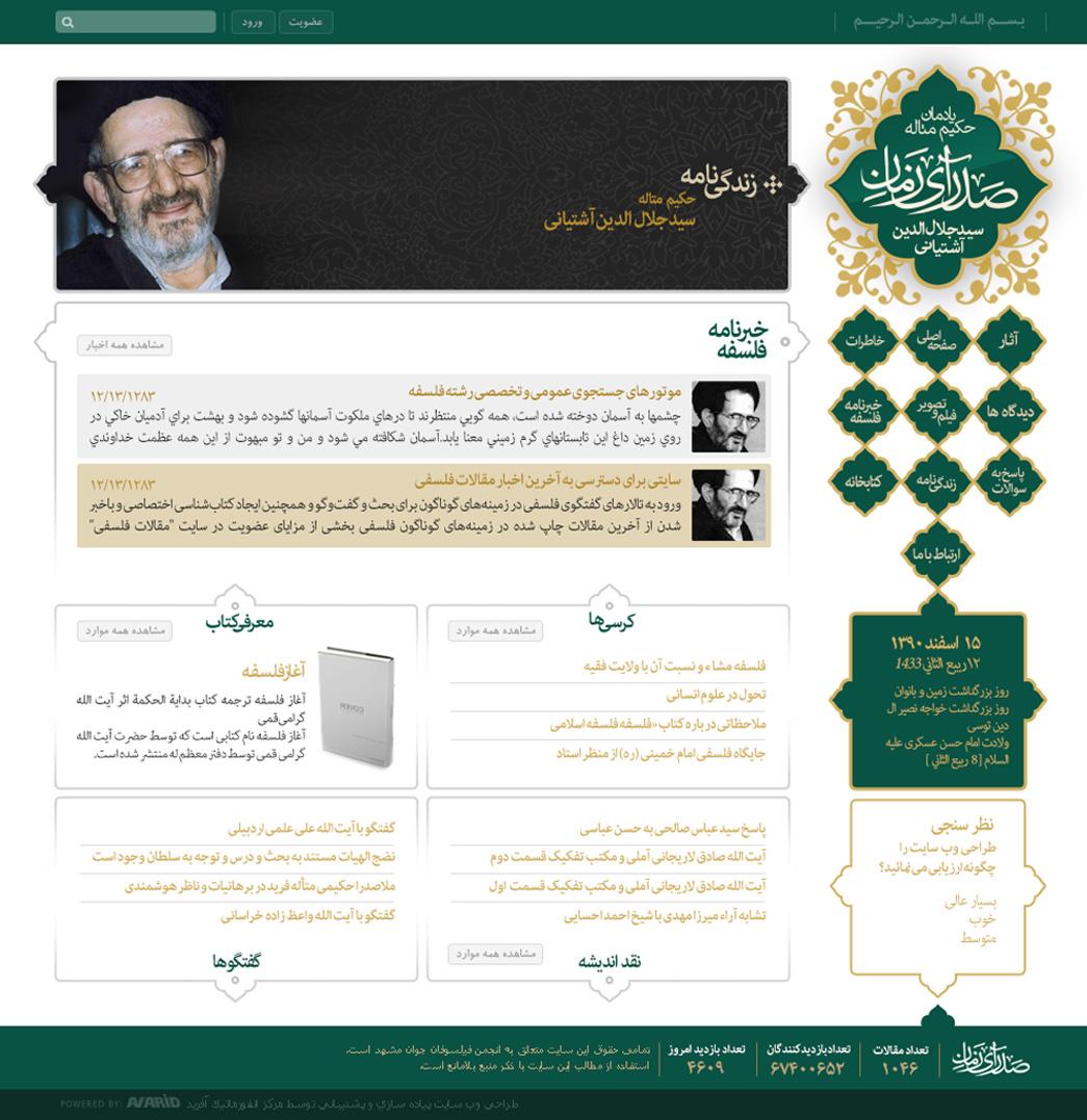 web sadraye zaman - سازمان تبلیغات اسلامی