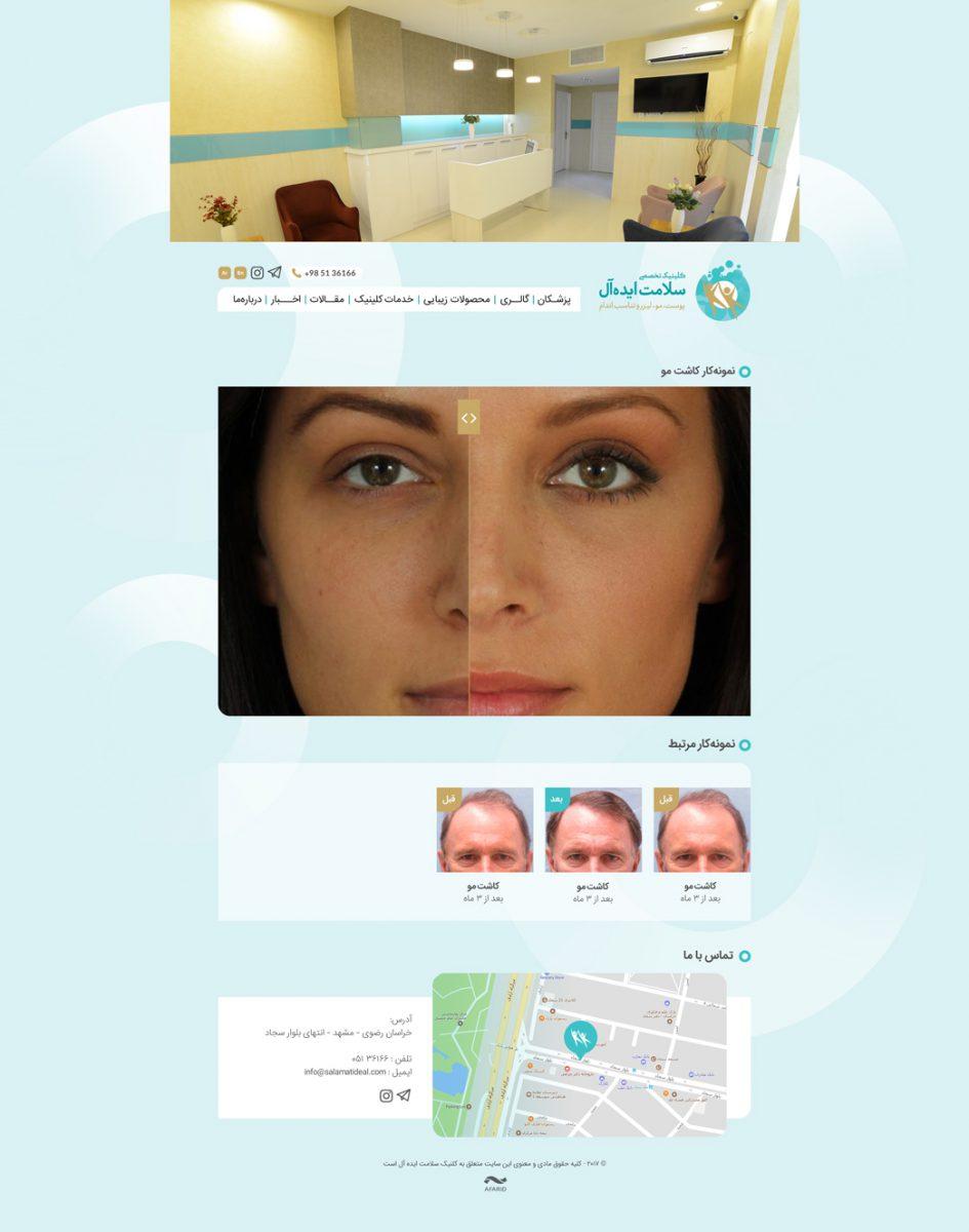 website 2 945x1200 - سلامت ایده آل