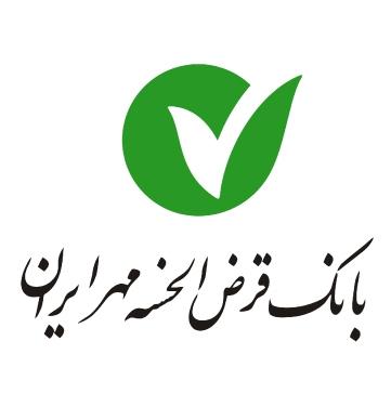لوگو بانک قرض الحسنه مهر ایران