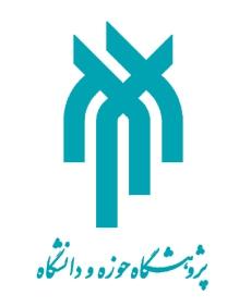 لوگو پژوهشگاه حوزه و دانشگاه