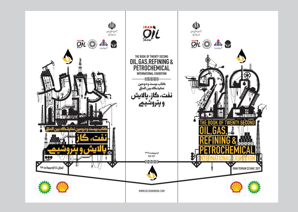 book cover oil - نمایشگاه بین المللی نفت و گاز